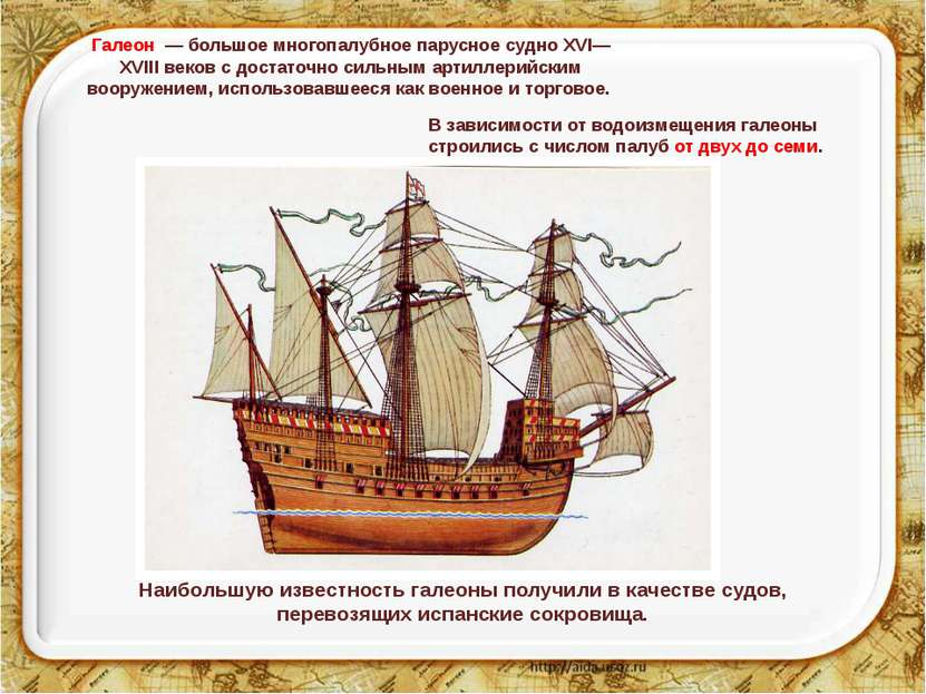 Галеон — большое многопалубное парусное судно XVI—XVIII веков с достаточно си...