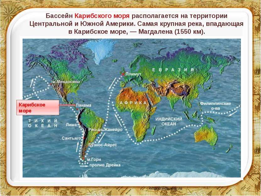 Бассейн Карибского моря располагается на территории Центральной и Южной Амери...