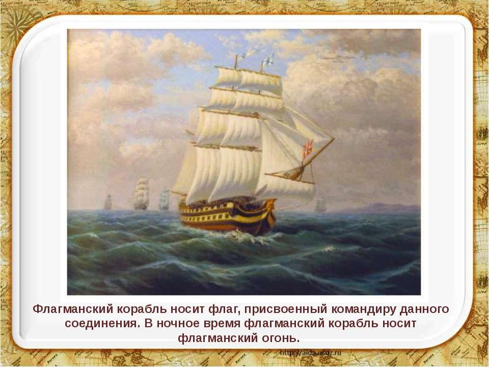 Флагманский корабль носит флаг, присвоенный командиру данного соединения. В н...
