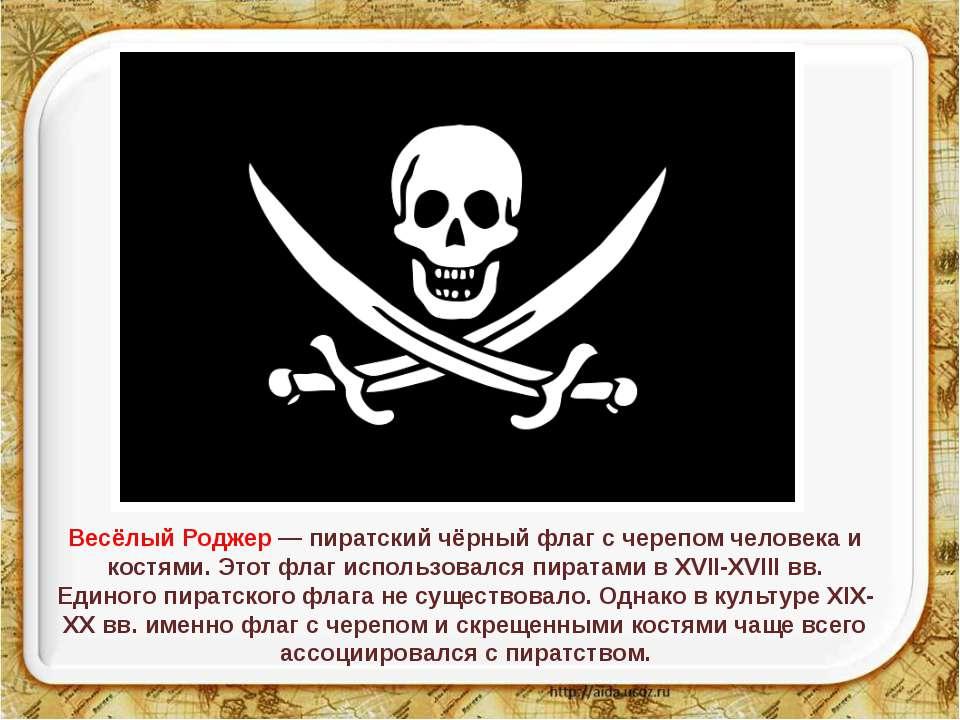 Весёлый Роджер — пиратский чёрный флаг с черепом человека и костями. Этот фла...