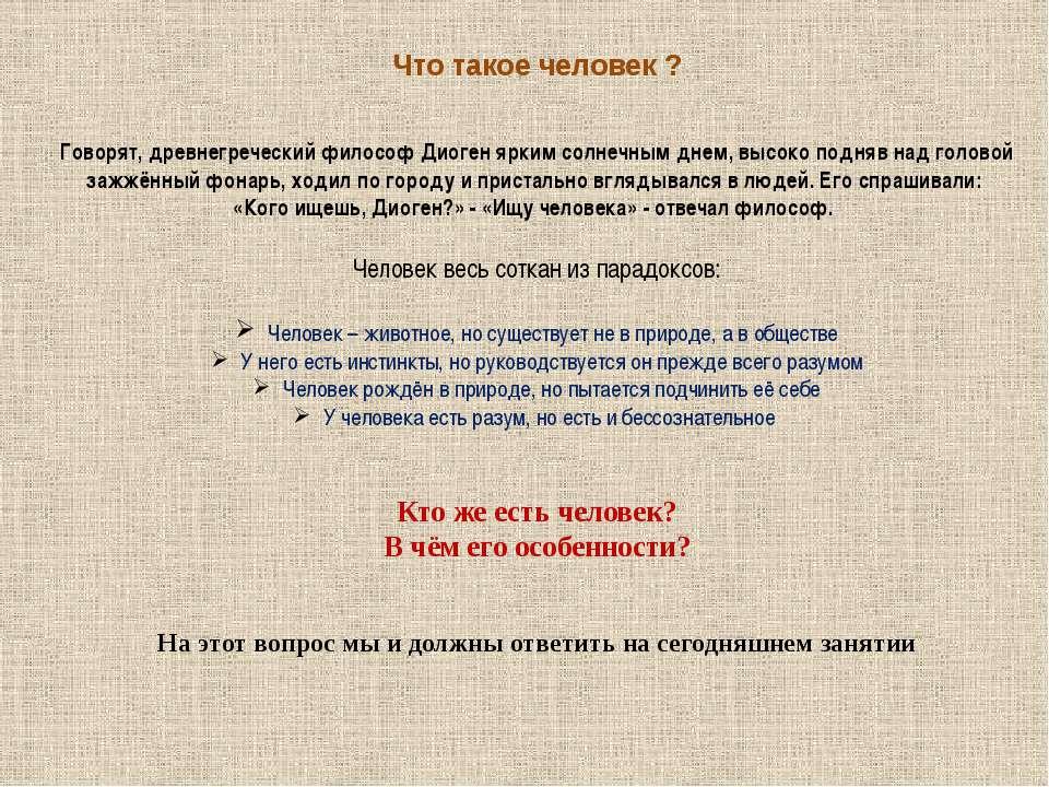 Что такое человек ? Говорят, древнегреческий философ Диоген ярким солнечным д...