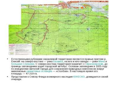 Естественными рубежами охраняемой территории являются правые притоки р. Енисе...