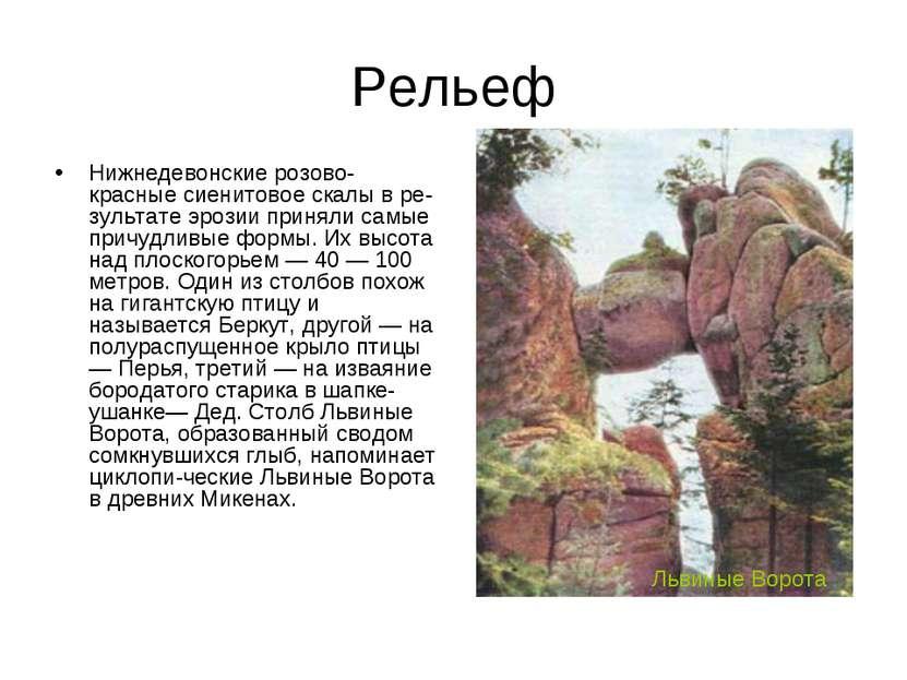 Рельеф Нижнедевонские розово-красные сиенитовое скалы в ре зультате эрозии пр...