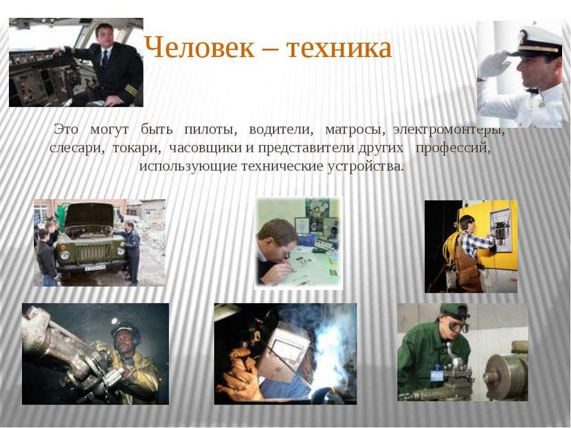 Человек – техника Это могут быть пилоты, водители, матросы, электромонтёры, с...