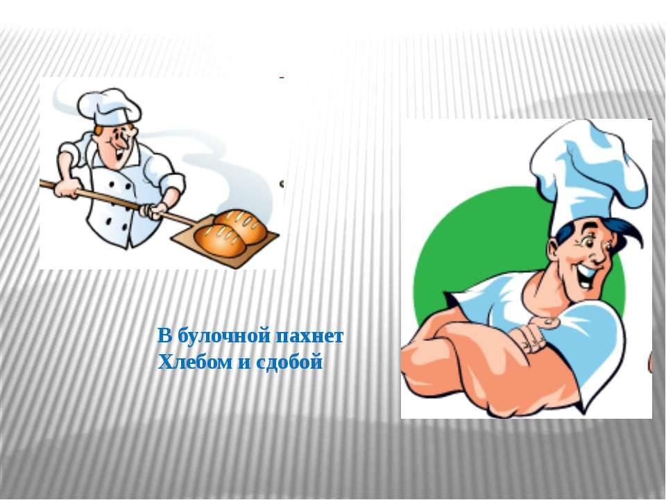 В булочной пахнет Хлебом и сдобой