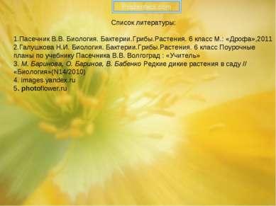 Список литературы: 1.Пасечник В.В. Биология. Бактерии.Грибы.Растения. 6 класс...