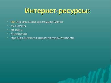 Интернет-ресурсы: http: //map igras. ru/index php?r=5&page=1&id=186 ww classn...