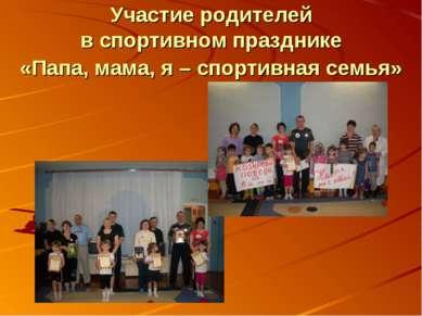 Участие родителей в спортивном празднике «Папа, мама, я – спортивная семья»