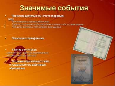 Значимые события Проектная деятельность «Расти здоровым» Цели: Пропагандирова...
