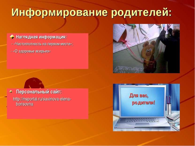 Информирование родителей: Наглядная информация: - «Чистоплотность на первом м...