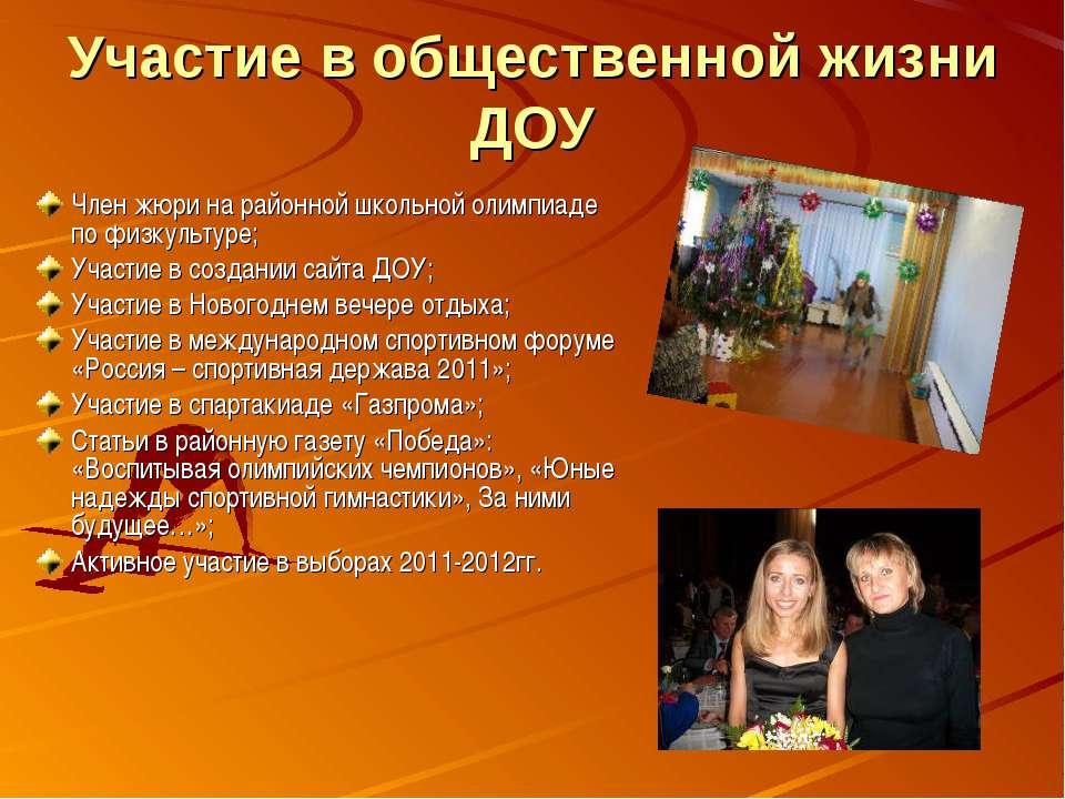 Участие в общественной жизни ДОУ Член жюри на районной школьной олимпиаде по ...
