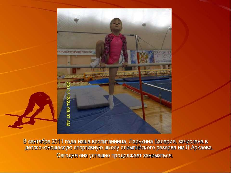 В сентябре 2011 года наша воспитанница, Ларькина Валерия, зачислена в детско-...