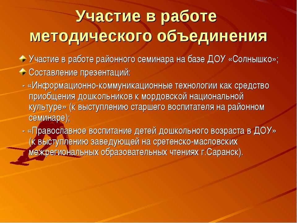 Участие в работе методического объединения Участие в работе районного семинар...