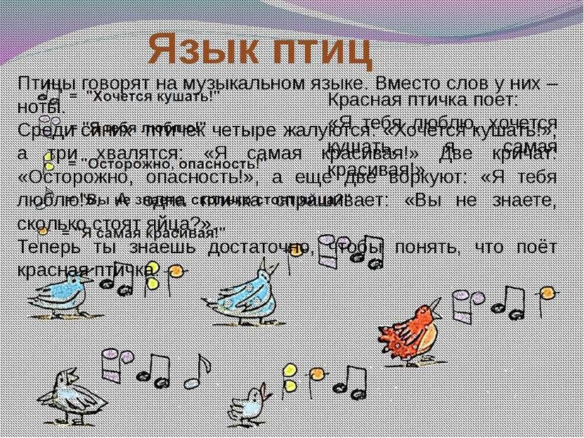 Язык птиц Птицы говорят на музыкальном языке. Вместо слов у них – ноты. Среди...