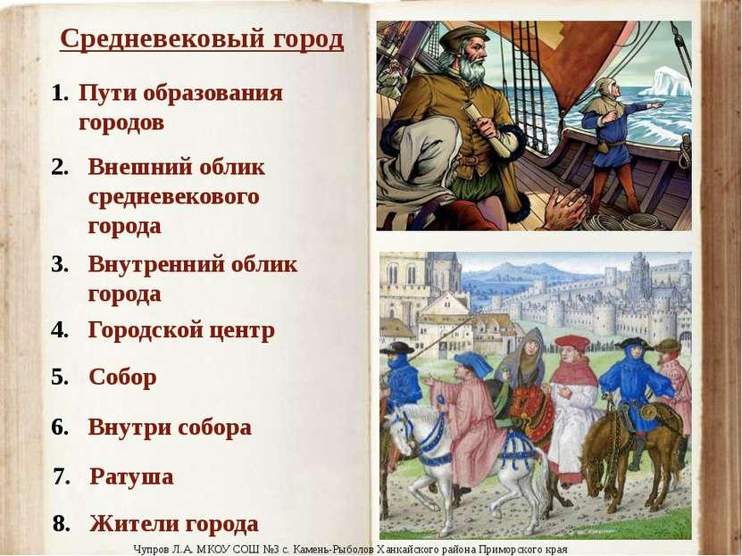 Средневековый город Пути образования городов Внешний облик средневекового гор...