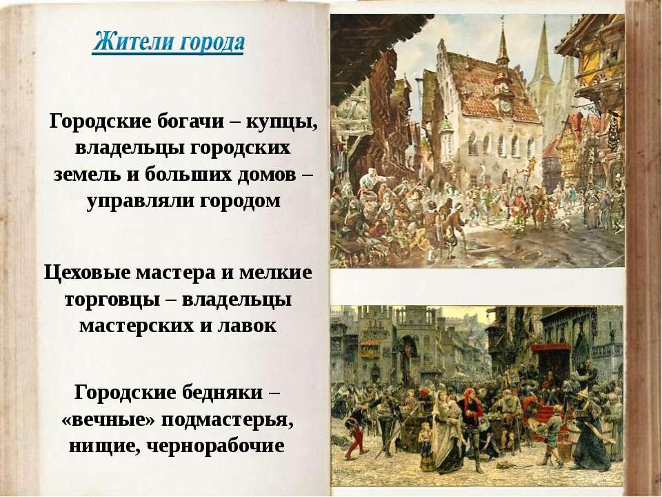 Городские богачи – купцы, владельцы городских земель и больших домов – управл...