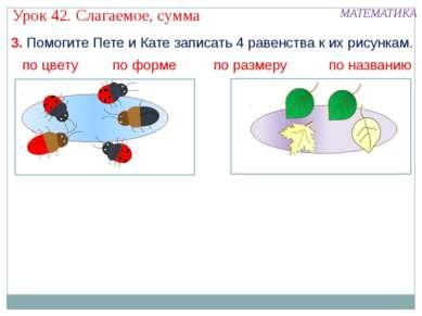 3. Помогите Пете и Кате записать 4 равенства к их рисункам. по цвету по форме...
