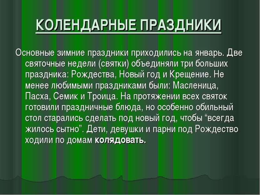 КОЛЕНДАРНЫЕ ПРАЗДНИКИ Основные зимние праздники приходились на январь. Две св...