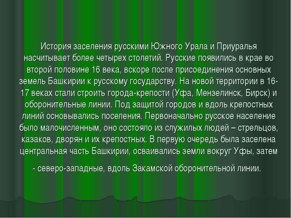 История заселения русскими Южного Урала и Приуралья насчитывает более четырех...