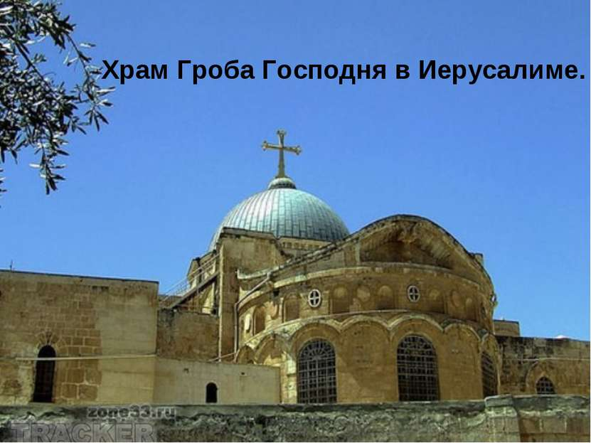 Храм Гроба Господня в Иерусалиме.