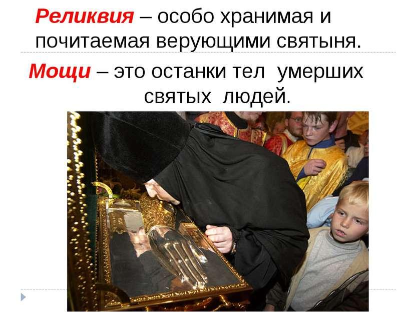 Мощи – это останки тел умерших святых людей. Реликвия – особо хранимая и поч...