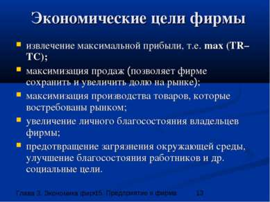 Экономические цели фирмы извлечение максимальной прибыли, т.е. max (TR–TC); м...