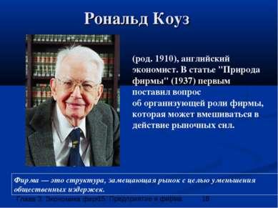 """Рональд Коуз (род. 1910), английский экономист. В статье """"Природа фирмы"""" (193..."""