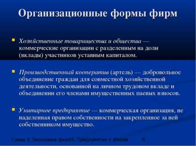 Организационные формы фирм Хозяйственные товарищества и общества — коммерческ...