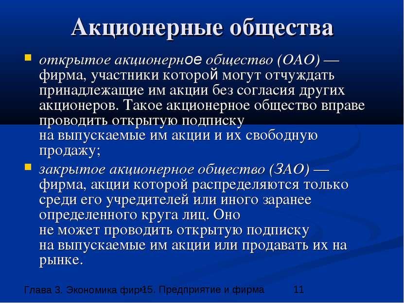 Акционерные общества открытое акционерное общество (ОАО) — фирма, участники к...