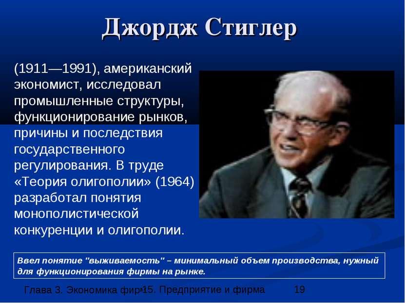 Джордж Стиглер (1911—1991), американский экономист, исследовал промышленные с...