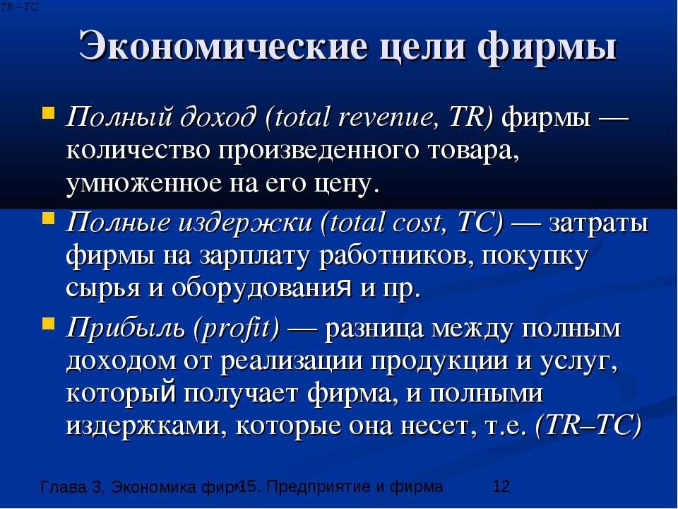 Экономические цели фирмы Полный доход (total revenue, TR) фирмы —количество п...