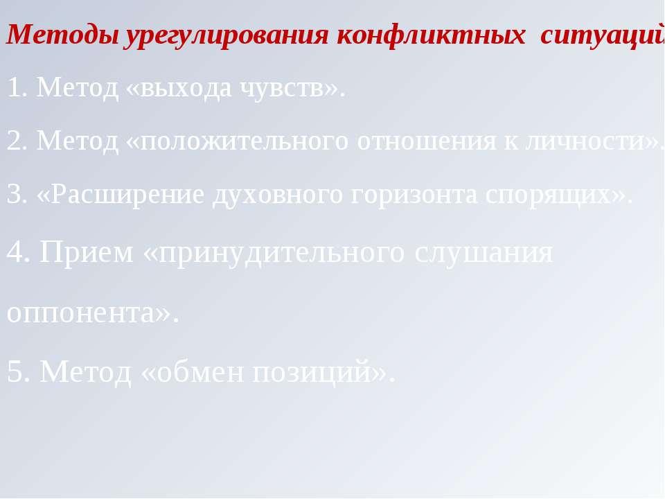 Методы урегулирования конфликтных ситуаций. 1. Метод «выхода чувств». 2. Мето...