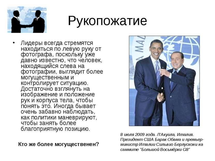 Рукопожатие Лидеры всегда стремятся находиться по левую руку от фотографа, по...
