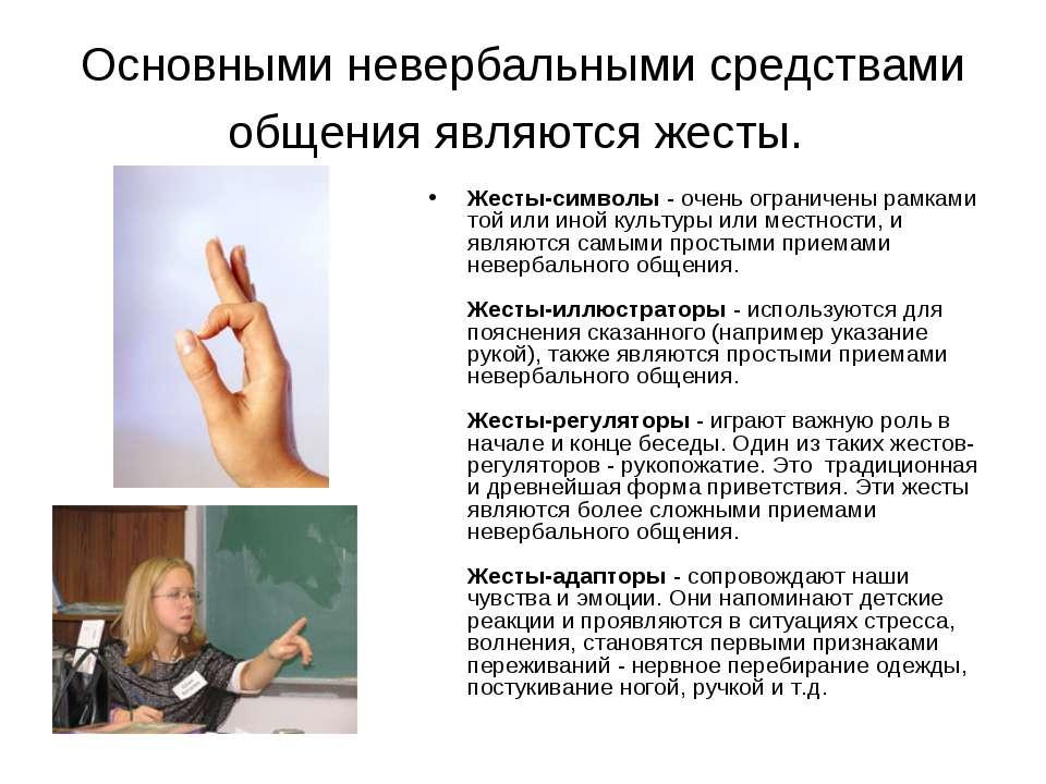 Основными невербальными средствами общения являются жесты. Жесты-символы - оч...
