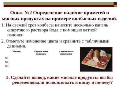 Опыт №2 Определение наличие примесей в мясных продуктах на примере колбасных ...