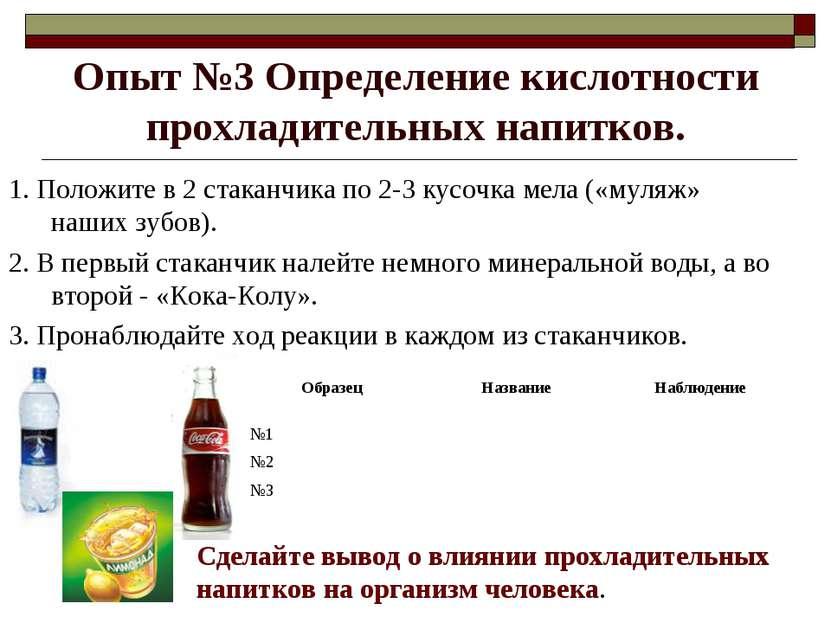 Опыт №3 Определение кислотности прохладительных напитков. Сделайте вывод о вл...