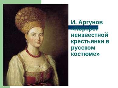 И. Аргунов «Портрет неизвестной крестьянки в русском костюме»