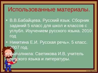 Использованные материалы. В.В.Бабайцева. Русский язык. Сборник заданий 5 клас...