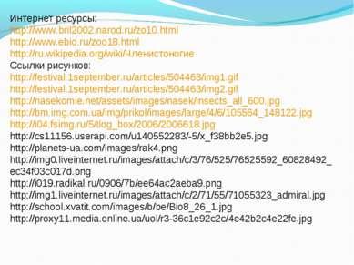 Интернет ресурсы: http://www.bril2002.narod.ru/zo10.html http://www.ebio.ru/z...
