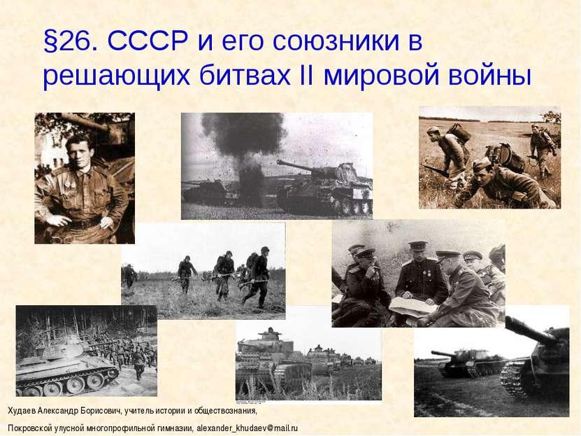 §26. СССР и его союзники в решающих битвах II мировой войны Худаев Александр ...