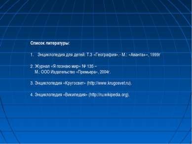 Список литературы: Энциклопедия для детей: Т.3 «География».- М.: «Аванта+», 1...