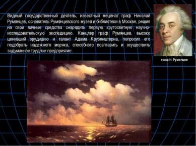 Видный государственный деятель, известный меценат граф Николай Румянцев, осно...