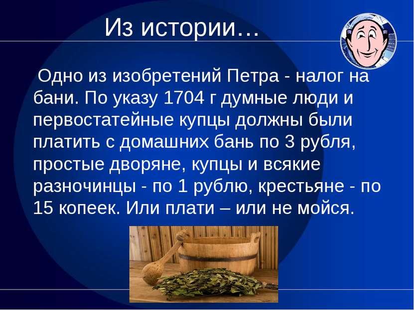 Из истории… Одно из изобретений Петра - налог на бани. По указу 1704 г думные...