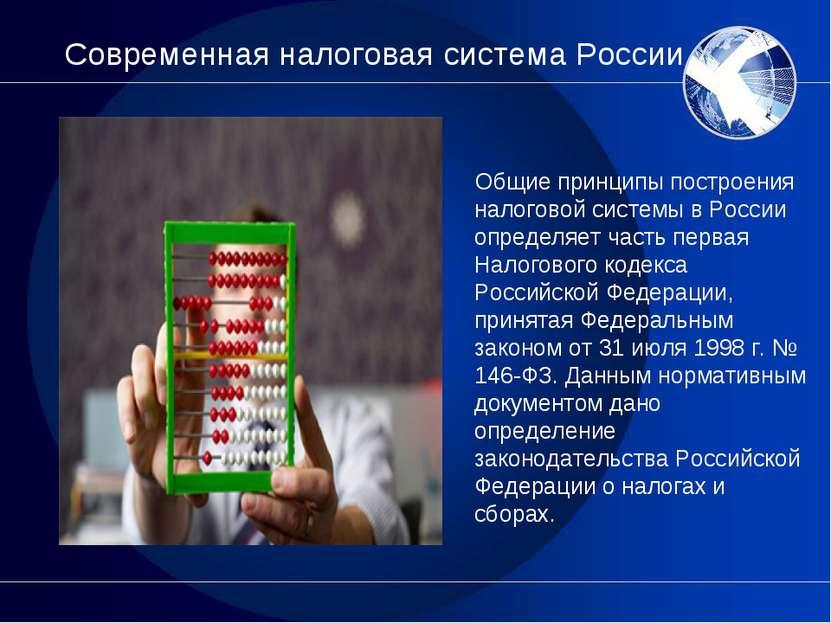 Современная налоговая система России Общие принципы построения налоговой сист...