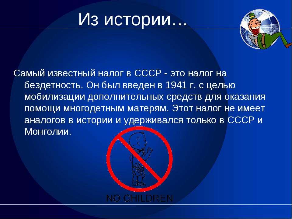 Из истории… Самый известный налог в СССР - это налог на бездетность. Он был в...