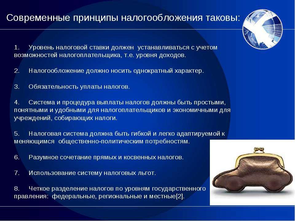Современныепринципы налогообложениятаковы: 1. Уровень налоговой ставки...