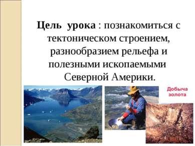 Цель урока : познакомиться с тектоническом строением, разнообразием рельефа и...