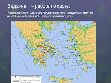 Задание 1 – работа по карте: Показать территорию Афинского государства на кар...