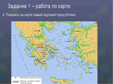 Задание 1 – работа по карте: 3. Показать на карте самый крупный город Аттики.
