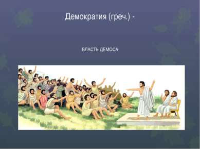 Демократия (греч.) - ВЛАСТЬ ДЕМОСА